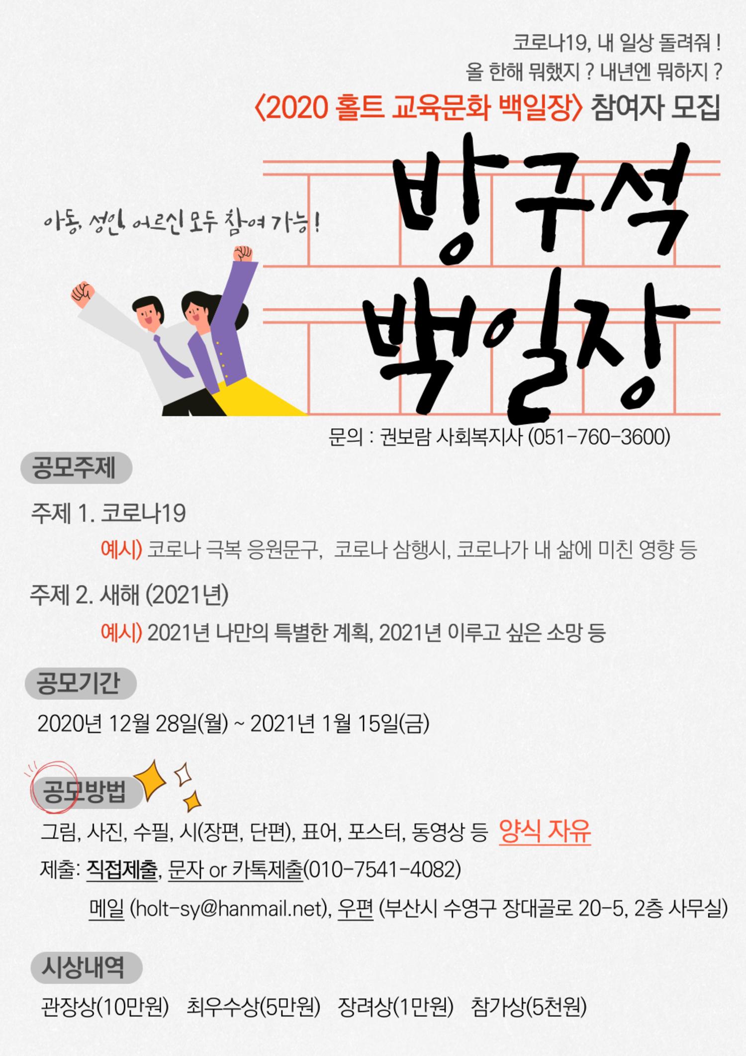 홍보지_교육문화 백일장.png